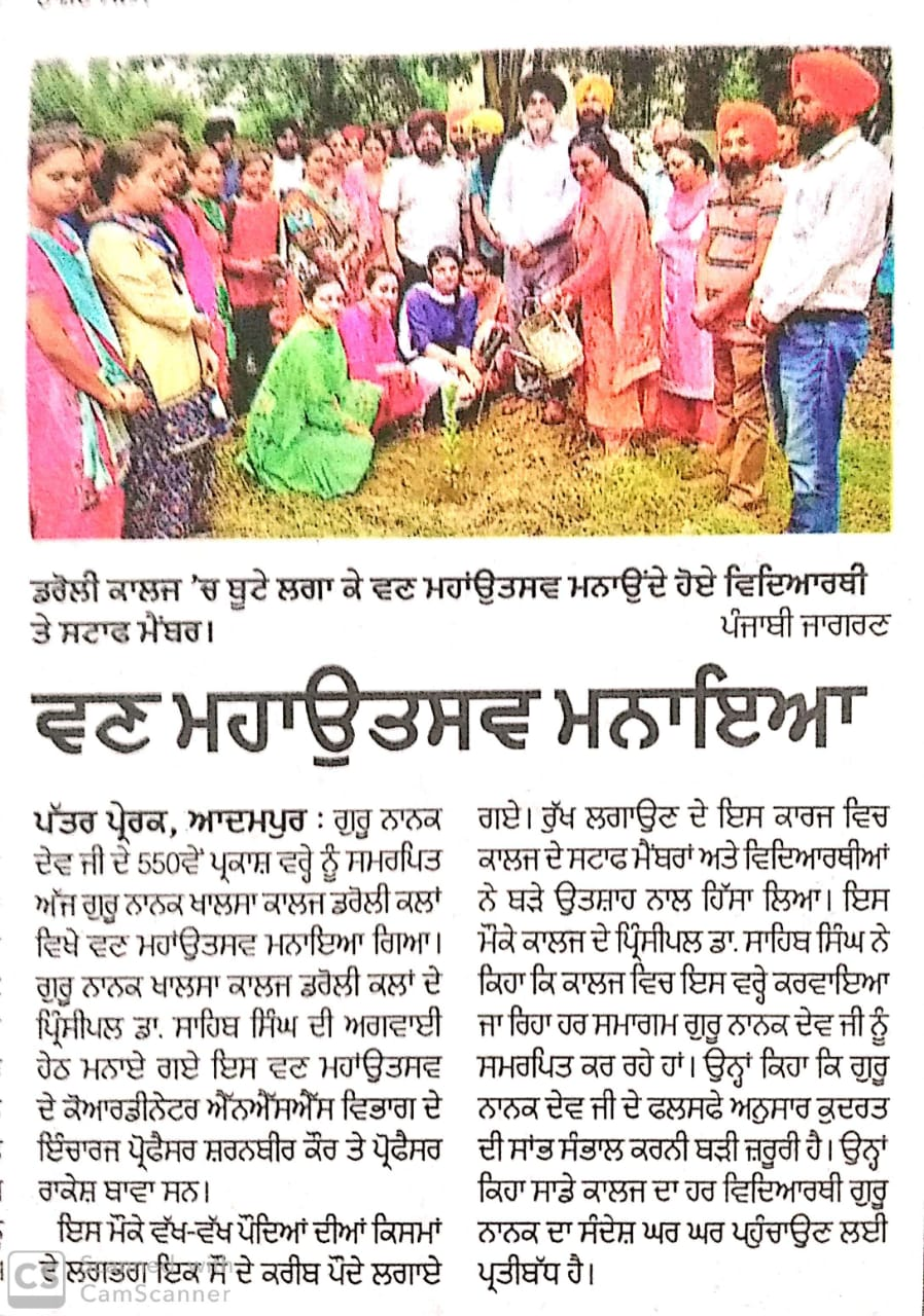 Van Maha Utsav Celebrated by Planting Saplings