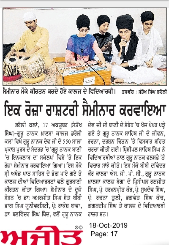 One Day Seminar Dedicated to  Guru Nanak Dev Ji on 550th Parkash Divas